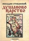 Dušanovo carstvo - tvrdi povez