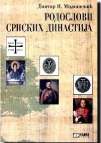 Rodoslovi srpskih dinastija