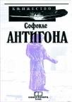 Аntigona