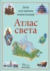 Аtlas sveta - Atlas sveta