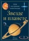 Atlas sveta - Zvezde i planete