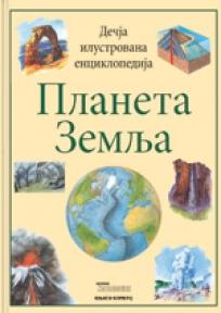 Atlas sveta - Planeta Zemlja