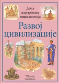 Atlas sveta - Razvoj civilizacije
