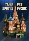 Tаjni rаt protiv Rusije