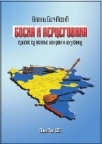 Bosna i Hercegovina srpske su zemlje po krvi i po jeziku