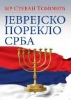 Jevrejsko poreklo Srba