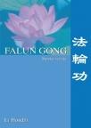 Falun Gong - kineska joga (srpska verzija)
