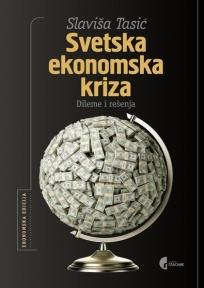 Svetska ekonomska kriza - dileme i rešenja