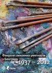Fakultet likovnih umetnosti u Beogradu 1937-2012