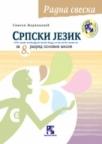 Srpski jezik za osmi razred osnovne škole - radna sveska