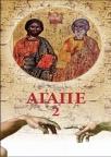 Agape II