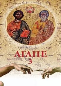 Agape III