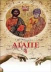 Agape IV