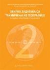Zbirka zadataka za takmičenje iz geografije za sedmi i osmi razred   2