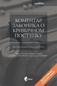 Komentar Zakonika o krivičnom postupku - Ilić, Majić, Beljanski, Trešnjev