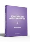 Ruski jezik za ekonomiste 3