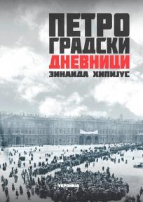Petrogradski dnevnici