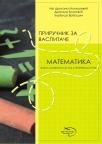 Priručnik za vaspitače - Matematika