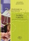 Priručnik za vaspitače - Razvoj govora