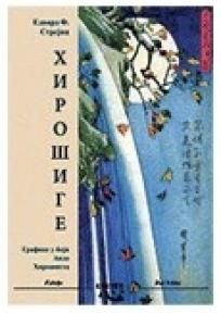Hirošige - grafike u boji Ando Hirošigea