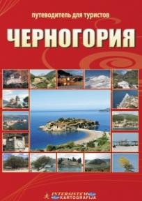 Crna Gora - turistički vodič na ruskom