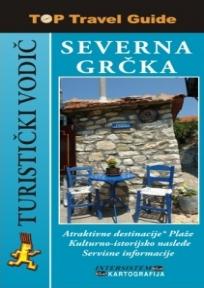 Severna Grčka - turistički vodič