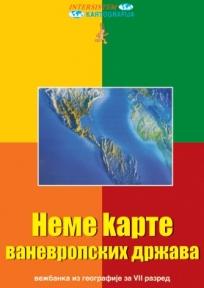 Neme karte vanevropskih država - vežbanka iz geografije za VII razred