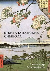 Knjiga japanskih simbola i običaja