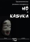 Tradicionalna japanska pozorišta: No i Kabuki
