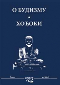 O budizmu / Hodjoki