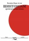 Šintoizam - drevna religija Japana