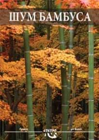 Šum bambusa