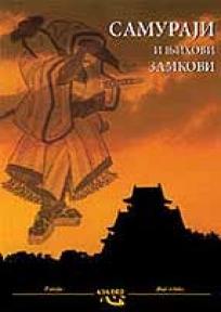 Samuraji i njihovi zamkovi