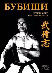 Bubiši: Drevni spis učitelja karatea