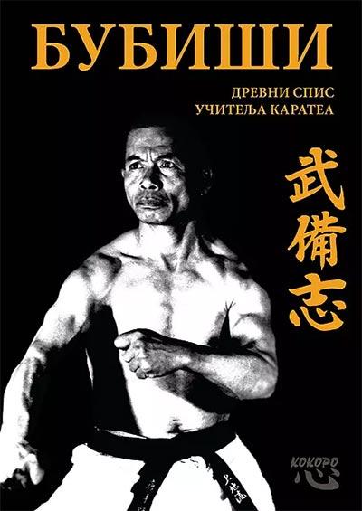 Bubiši - zapis o usavršavanju borilačke veštine