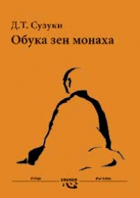 Obuka zen monaha
