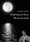 Igračica iz Izua / Mesec na vodi