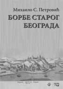 Borbe starog Beograda
