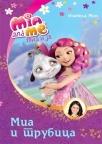 Mia i ja: Mia i trubicaIzabela Mon