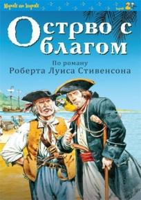 Ostrvo s blagom (po romanu Roberta Luisa Stivensona)