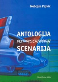 Antologija nepročitanih scenarija