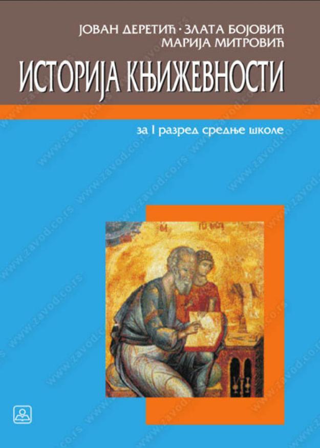 Istorija književnosti