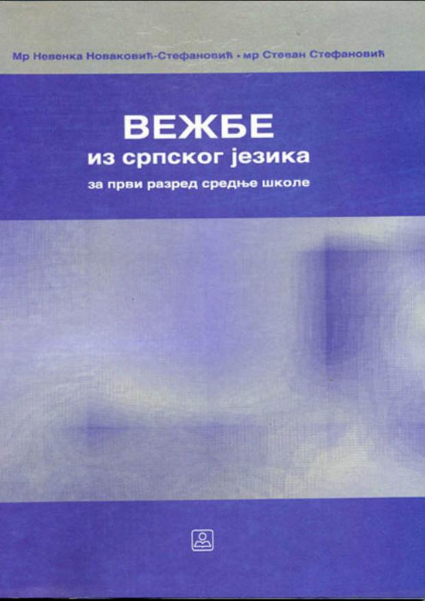 Vežbe iz srpskog jezika
