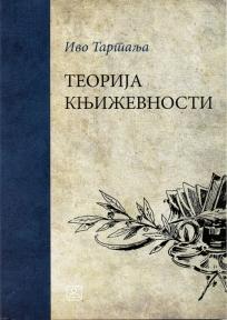 Teorija književnosti