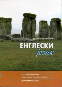 Engleski jezik, za 1. razred gimnazije i ugostiteljsko-turističke škole