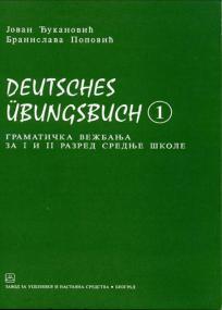 Deutsches Übungsbuch 1 (gramatička vežbanja)