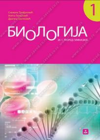 Biologija 1, udžbenik