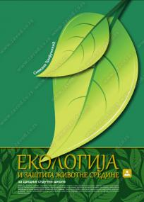 Ekologija i zaštita životne sredine