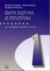 Matematika - zbirka zadataka