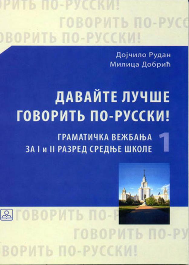 Ruski jezik - gramatička vežbanja